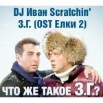 DJ Иван Scratchin' - З.Г. (OST Ёлки 2)