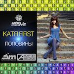 Катя First (экс Катя Чехова) - Половины (DJ Иван Scratchin' Extended Mix)
