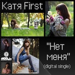 Катя First - Нет Меня (Misha Zam meets DJ Иван Scratchin' Remix)