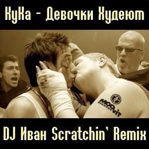 КуКа - Девочки Худеют (DJ Иван Scratchin' Remix)